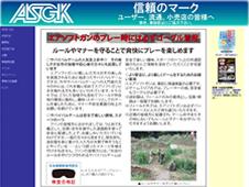 ASGK・日本遊戯銃共同組合