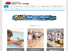 JASG・日本エアースポーツガン協会